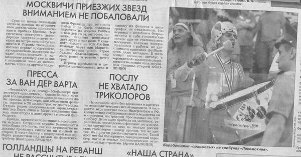 Niels in de krant tijdens Rusland - Nederland